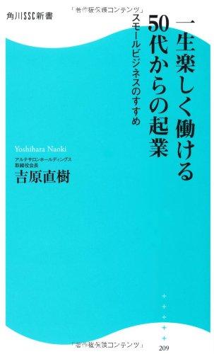一生楽しく働ける50代からの起業  スモールビジネスのすすめ (角川SSC新書)