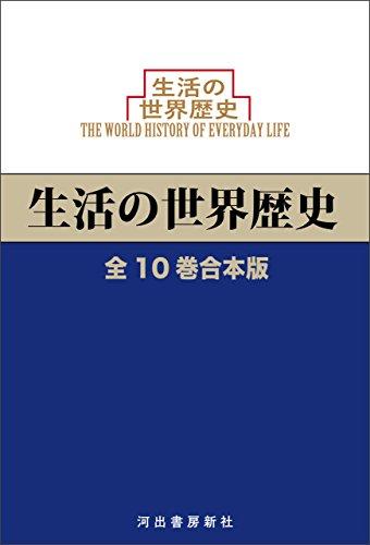 生活の世界歴史 全10巻合本版