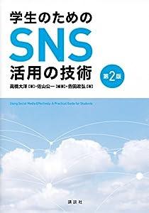 学生のためのSNS活用の技術 第2版 (KS科学一般書)