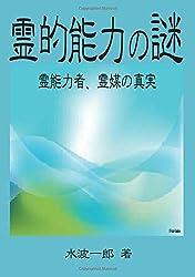 霊的能力の謎 - 霊能力者、霊媒の真実 (MyISBN - デザインエッグ社)