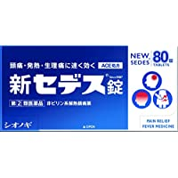 【指定第2類医薬品】新セデス錠 80錠