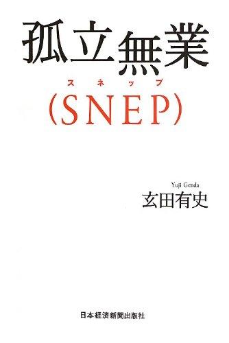 孤立無業(SNEP)
