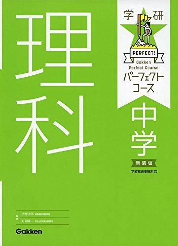 中学理科 新装版 (パーフェクトコース参考書)