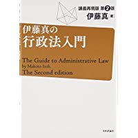 伊藤真の行政法入門 第2版 (講義再現版)