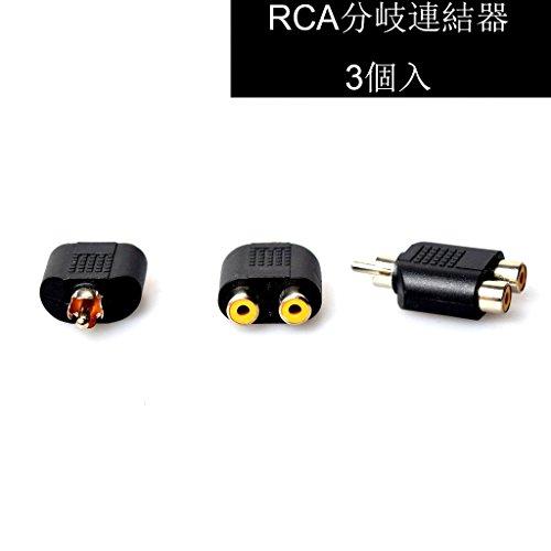 RCA 2分岐連結器(オス)→二つ(メス) RCA映像端子拡張 GPSナビゲーシ...
