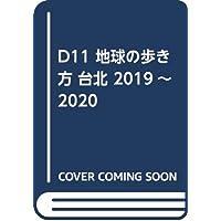 D11 地球の歩き方 台北 2019~2020