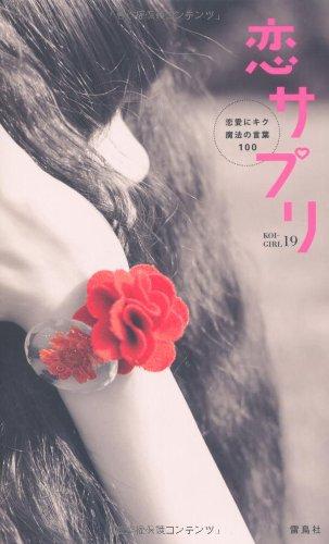 恋サプリ―恋愛にキク魔法の言葉100の詳細を見る