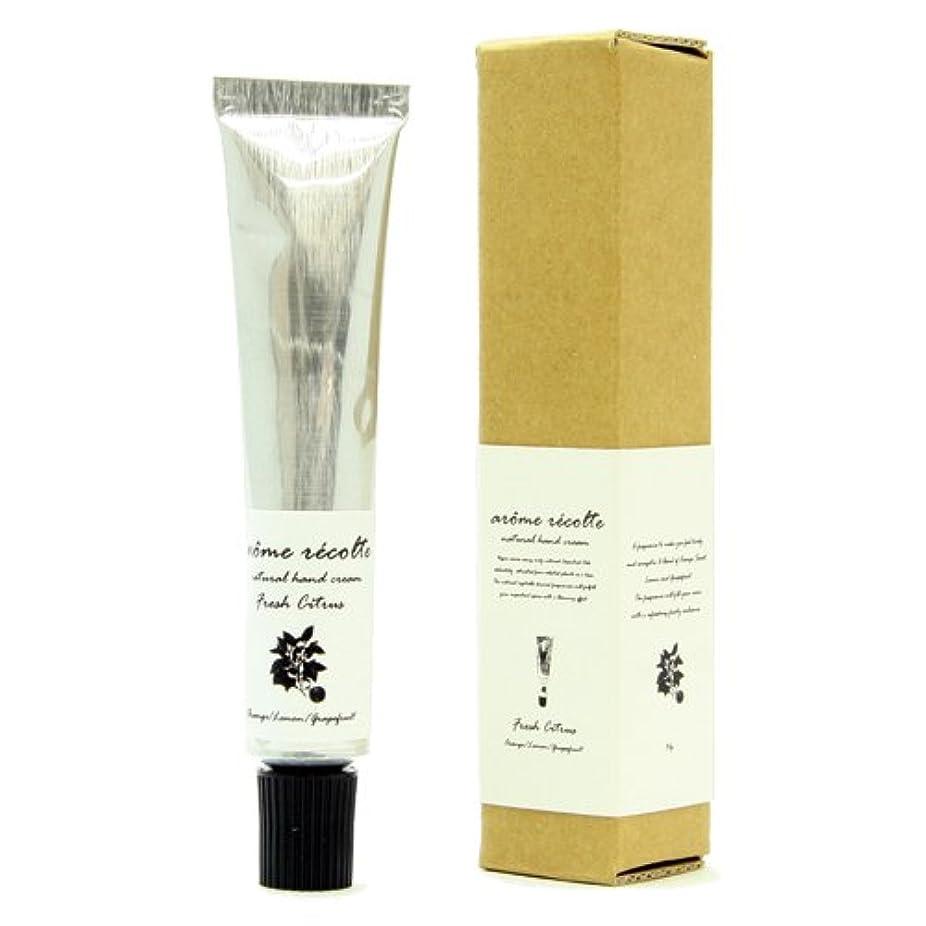 近代化する手数料系統的アロマレコルト ナチュラル ハンドクリーム 30g フレッシュシトラス Fresh Citurs arome recolte hand cream