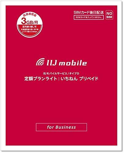 法人様専用 IIJモバイルサービス/タイプD 定額プランライト:いちねん プリペイド...