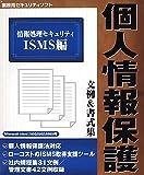 個人情報保護 文例&書式集 情報処理セキュリティ ISMS編