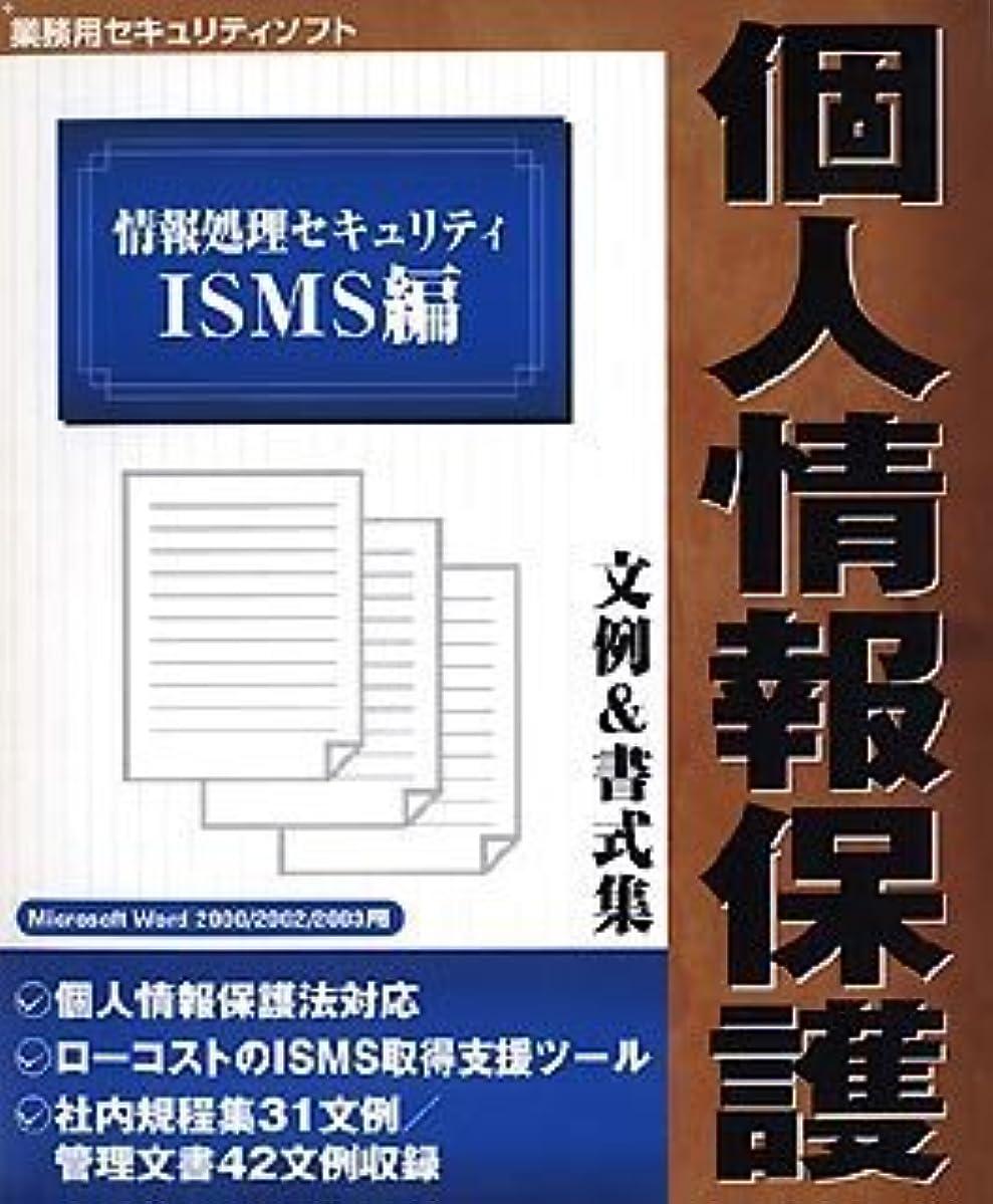 まっすぐにする検閲定常個人情報保護 文例&書式集 情報処理セキュリティ ISMS編