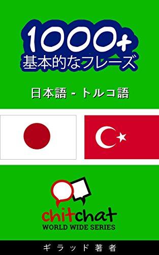 1000+ 基本的なフレーズ 日本語 - トルコ語 世界中のチットチャット