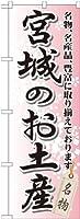 宮城のお土産 のぼり旗 GNB-816