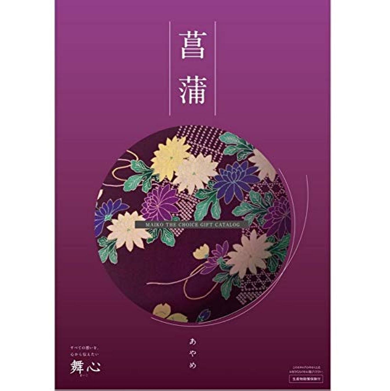 モロニック季節旅gift 舞心 選べる カタログ チョイス ギフト 和風 菖蒲(あやめ)コース MH-862