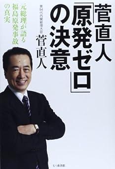 菅直人「原発ゼロ」の決意―元総理が語る福島原発事故の真実