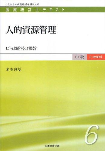 人的資源管理 (医療経営士テキスト 中級一般講座 6)