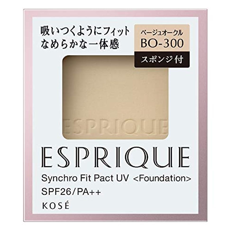 速報豆腐アサーエスプリーク シンクロフィット パクト UV BO-300 ベージュオークル 9.3g