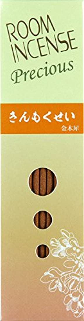 ヘッジキャンドル糸玉初堂のお香 ルームインセンス プレシャス きんもくせい スティック型 #5515