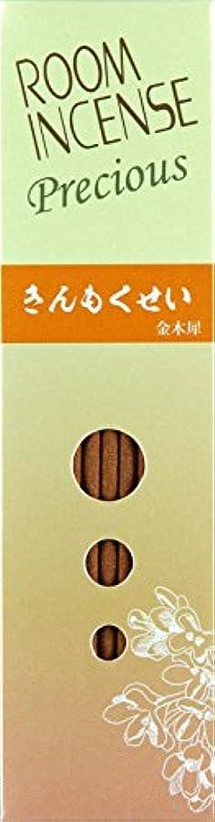 教科書ミュート欠如玉初堂のお香 ルームインセンス プレシャス きんもくせい スティック型 #5515