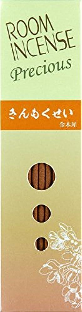感情コンテスト免疫する玉初堂のお香 ルームインセンス プレシャス きんもくせい スティック型 #5515