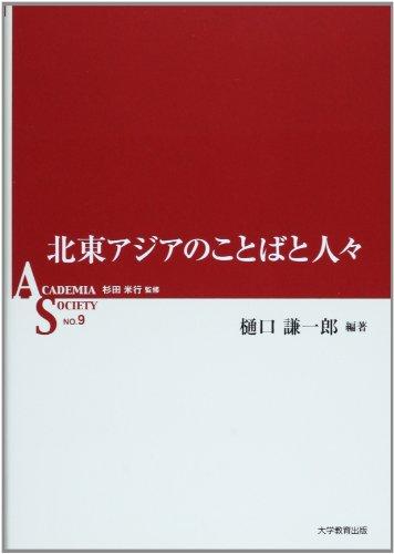 北東アジアのことばと人々 (ASシリーズ 第 9巻)の詳細を見る