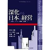 深化する日本の経営: 社会・トップ・戦略・組織