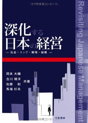 深化する日本の経営: 社会・トップ・戦略・組織の詳細を見る