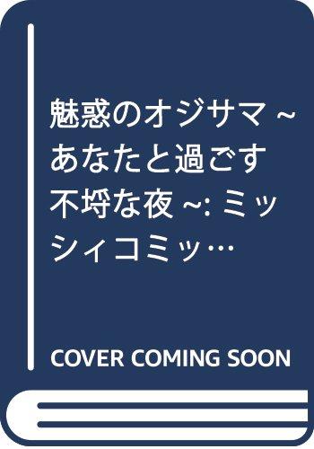 魅惑のオジサマ~あなたと過ごす不埒な夜~: ミッシィコミックス/YLC Collection