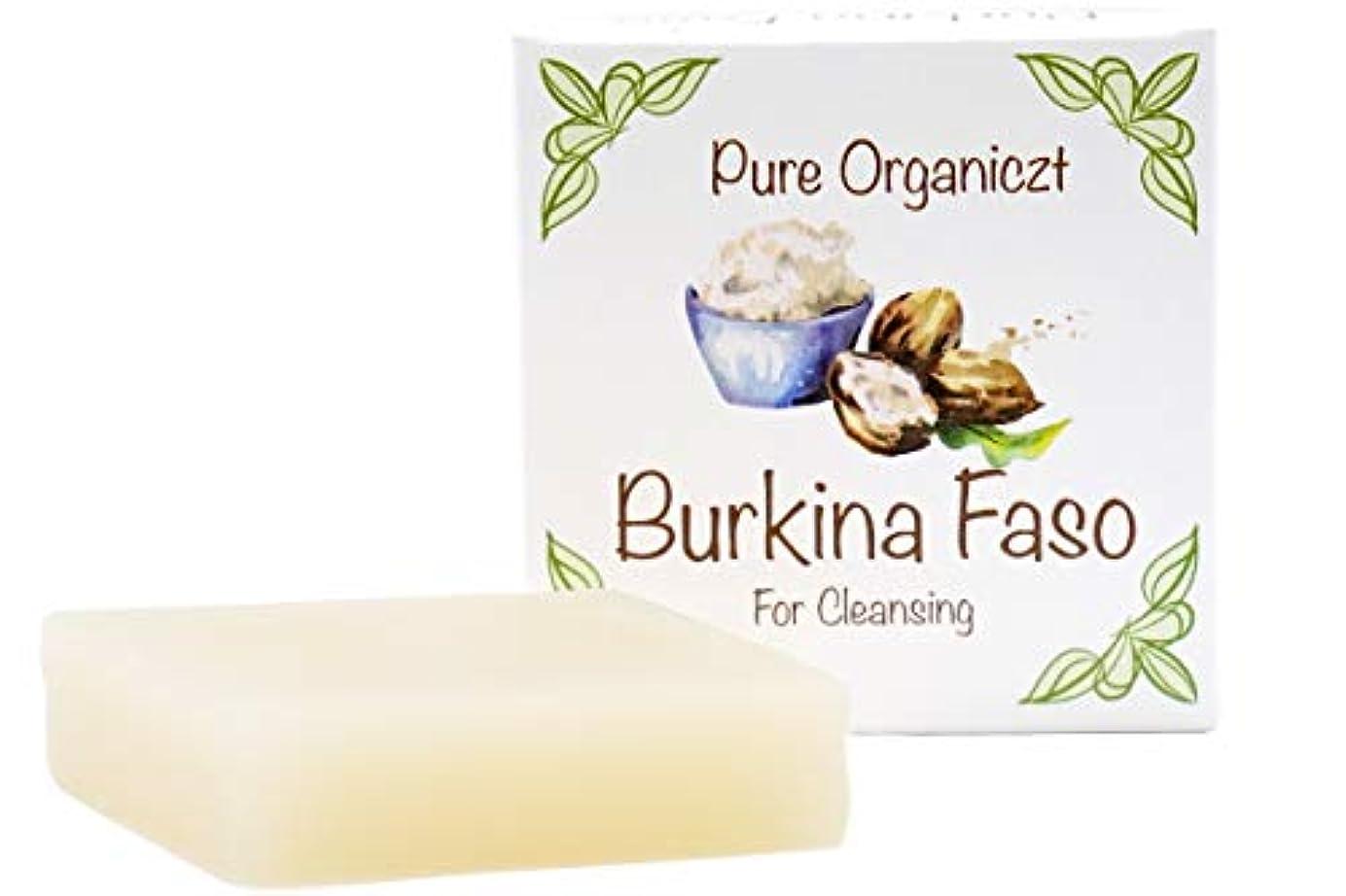 なだめる母音悪意のあるシアバター 洗顔用石鹸 Burkina Faso Pure Organiczt 『無添加?毛穴?美白?保湿』