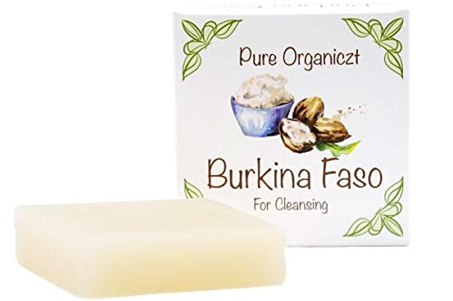 バンガロー国規模【Amazon限定】洗顔用石鹸 Burkina Faso Pure Organiczt 『無添加?毛穴?美白?保湿』シアバターせっけん