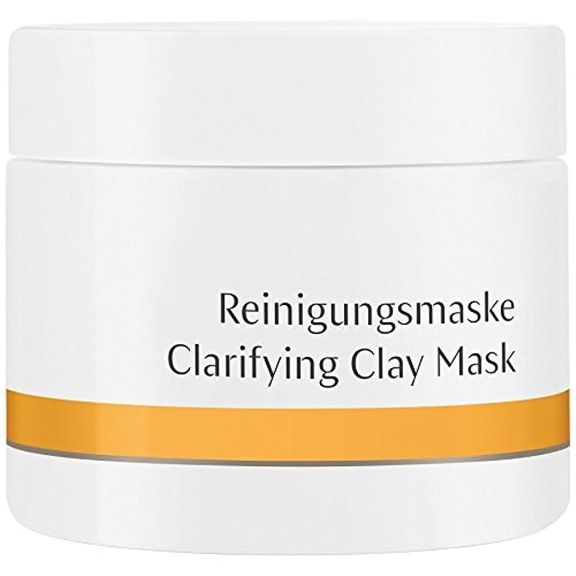 逆に穿孔する保持する[Dr Hauschka] Drハウシュカ明確化クレイマスク90グラム - Dr Hauschka Clarifying Clay Mask 90g [並行輸入品]