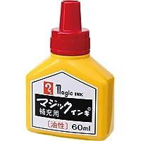 マジックインキ 補充インキ 60ml 赤 MHJ60B-T2 工業用マーカー