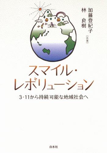スマイル・レボリューション ─ 3・11から持続可能な地域社会へ