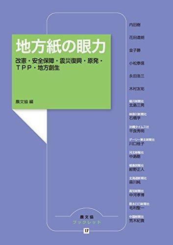 地方紙の眼力: 改憲・安全保障・震災復興・原発・TPP・地方創生 (農文協ブックレット 17)