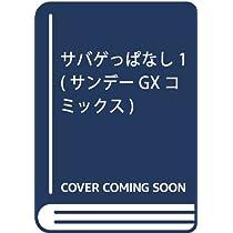 サバゲっぱなし 1 (サンデーGXコミックス)