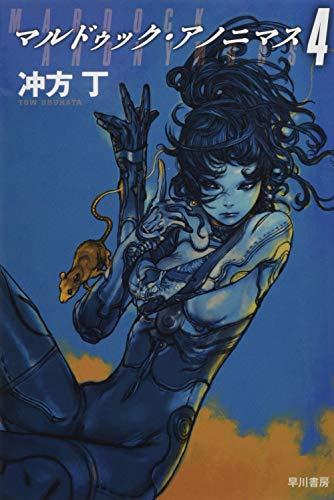 マルドゥック・アノニマス4 (ハヤカワ文庫JA)