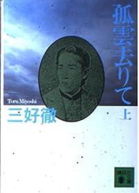 孤雲去りて〈上〉 (講談社文庫)
