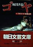 ゴヤ〈2〉マドリード・砂漠と緑 (朝日文芸文庫)