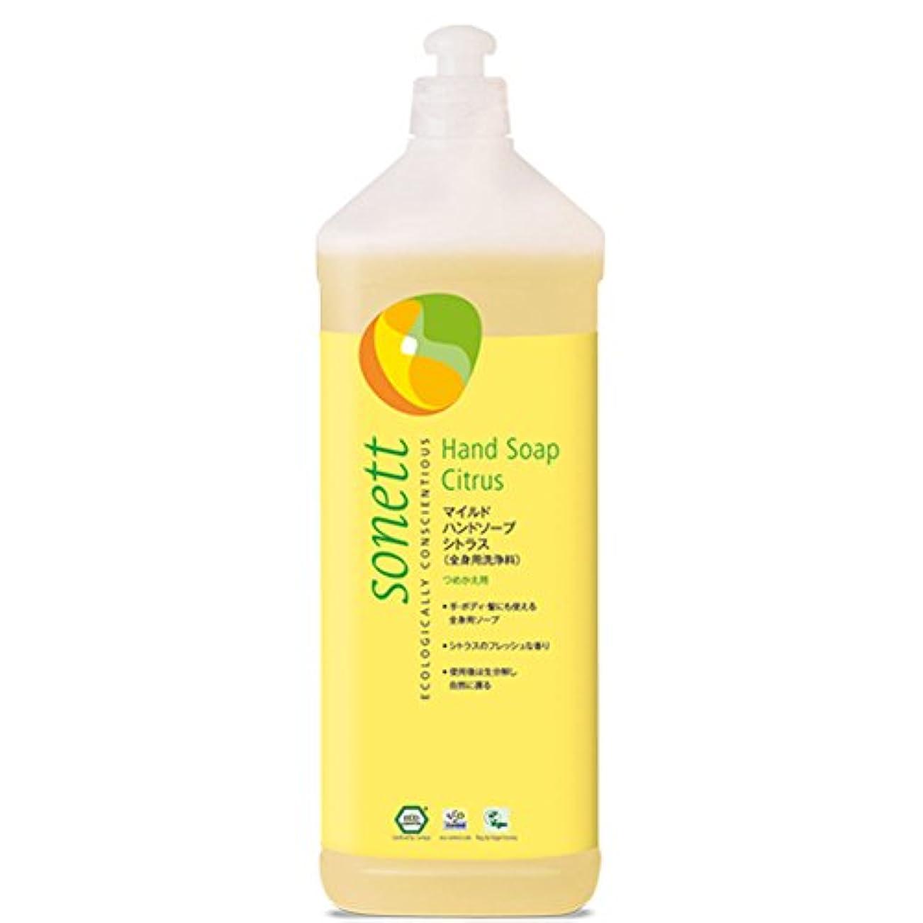 用心ギャップ論理SONETT ( ソネット 洗剤 ) マイルドハンドソープ シトラス 1L  ( ボディー&ハンドソープ 全身 )