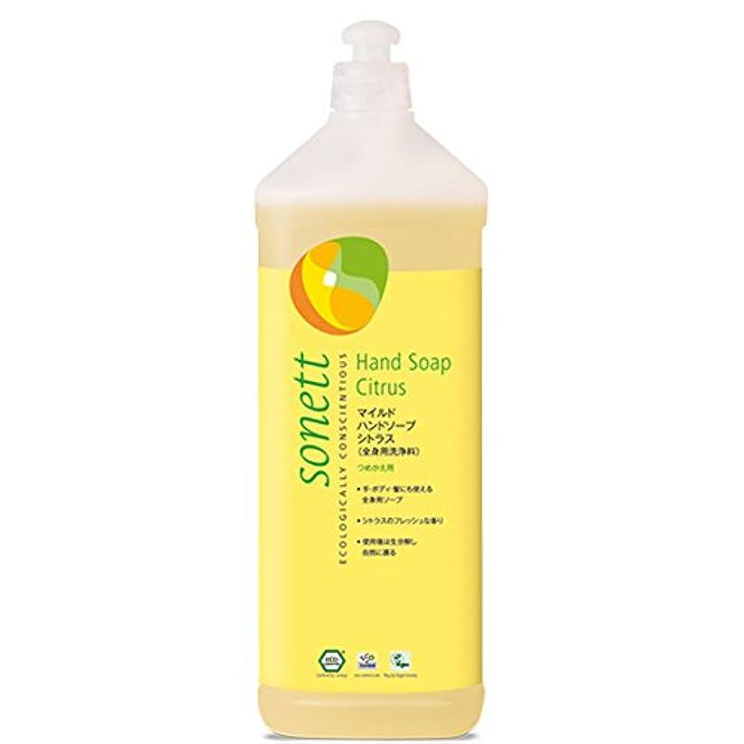 分析するオーバーフロー借りるSONETT ( ソネット 洗剤 ) マイルドハンドソープ シトラス 1L  ( ボディー&ハンドソープ 全身 )