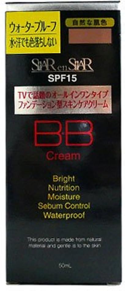 ベギン塩子犬ネオG-1BBクリーム SPF15 50ml