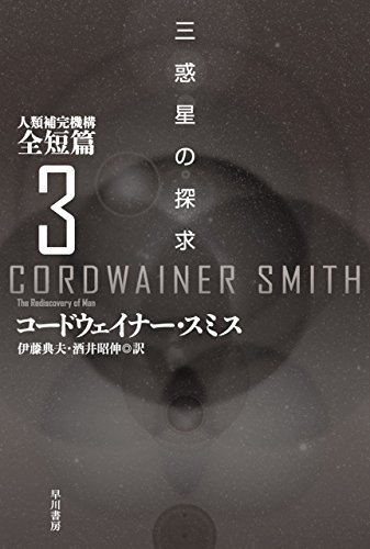 三惑星の探求 人類補完機構全短篇3 (ハヤカワ文庫SF)