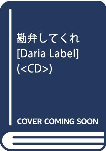 勘弁してくれ [Daria Label] (<CD>)の詳細を見る
