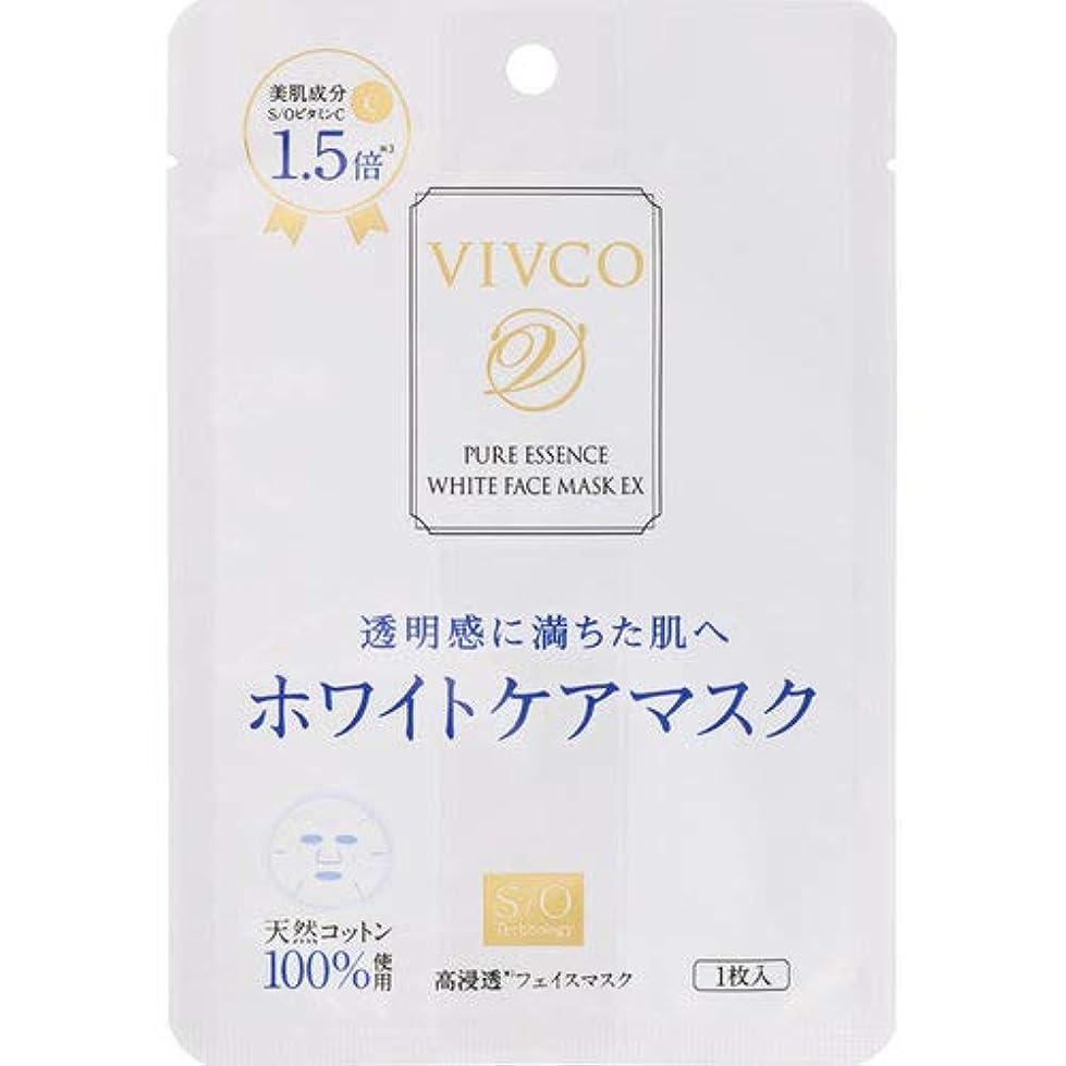 卵スリット掃くヴィヴコ ピュアエッセンスホワイトフェイスマスク EX 1枚