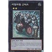 ガチガチガンテツ 韓国版遊戯王カード YSD6-KR042 スーパー