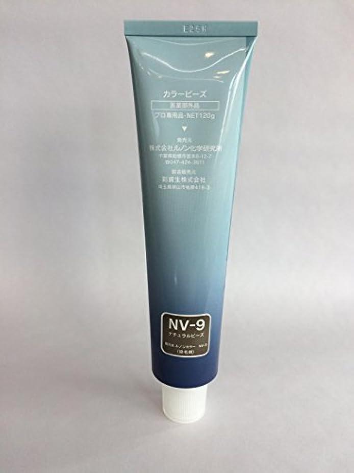 チョップカスタムアーサーコナンドイル白髪が良く染まります!ルノン カラービーズ 自然色(1本)120g? 大容量【ヘアカラー1剤】【業務用】【医薬部外品】全ての2剤にも対応できます?(NV-9 ナチュラルビーズ)