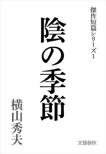 陰の季節 横山秀夫傑作短篇シリーズ(1)の詳細を見る