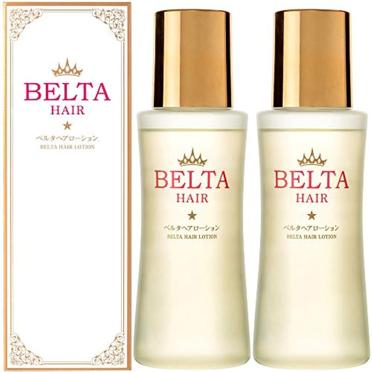 【医薬部外品】 BELTA 薬用ベルタヘアローション (2本セット) 女性用 薬用育毛剤 育毛剤 育毛 女性 抜け毛 ランキング