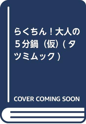 らくちん!大人の5分鍋(仮) (タツミムック)