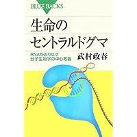 生命のセントラルドグマ―RNAがおりなす分子生物学の中心教義 (ブルーバックス)